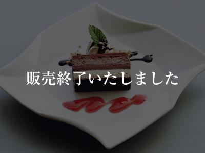 ショコラアイスケーキ